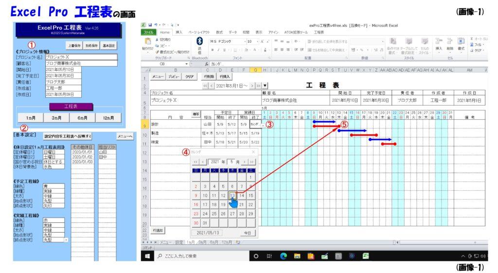 エクセル 工程 表 工程表の書き方・エクセルでの作り方 ビジネス書式のダウンロードと書き方はbizocean(ビズオーシャン)